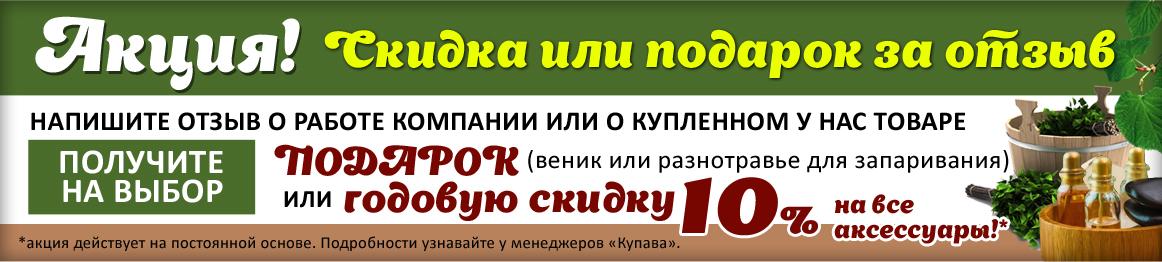 Купить веник и разнотравье для запаривания в Крыму (Симферополе) со скидкой просто — напишите отзыв о нашей работе