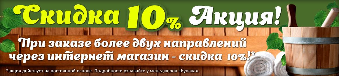 Купите купель из пропилена и септик в Крыму и Симферополе — получите скидку 10%