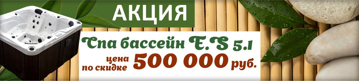 Купить спа бассейн E.S в Крыму (Симферополе) со скидкой за 450 000 руб.