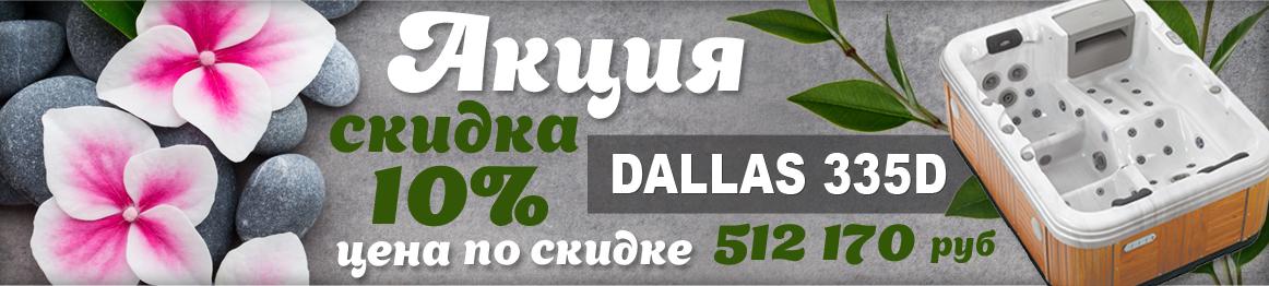 Купить спа бассейн DALLAS 335D в Крыму(Симферополе) по акции за 441 650 руб.